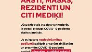 Turpina uzrunāt mediķus, kuri nepieciešamības gadījumā būtu gatavi papildus iesaistīties Covid-19 pacientu aprūpē